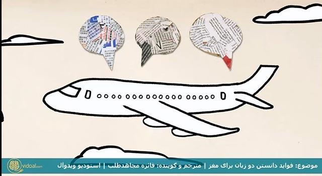 فواید دانستن و یادگیری دو زبان برای مغز