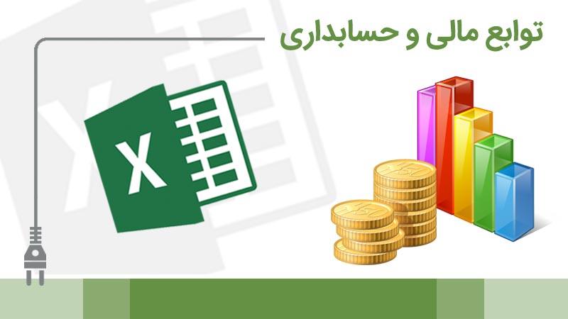 توابع مالی و حسابداری در اکسل