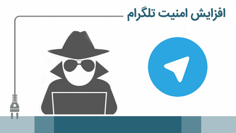 نحوه افزایش امنیت تلگرام