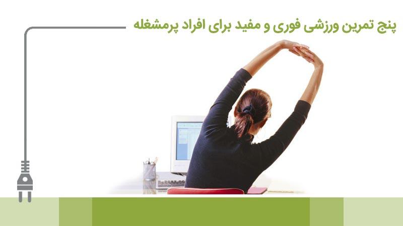 پنج تمرین ورزشی فوری و مفید برای افراد پرمشغله