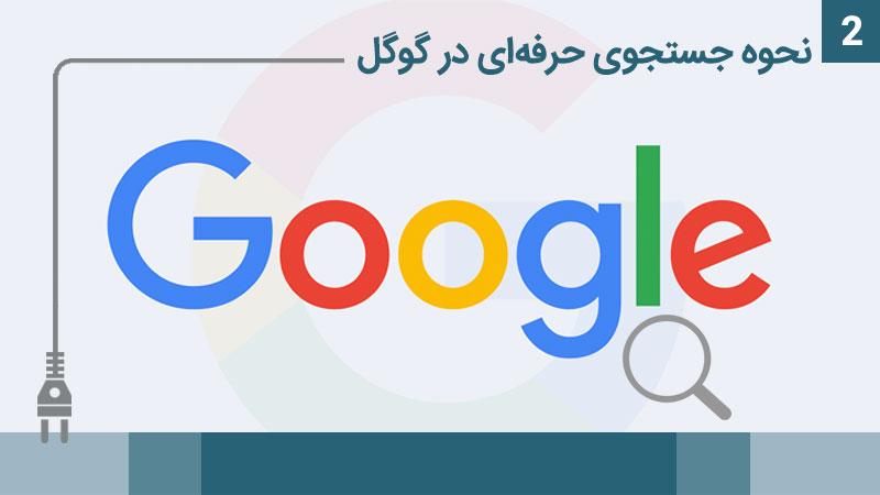 نحوه جستجوی حرفهای در گوگل قسمت دوم