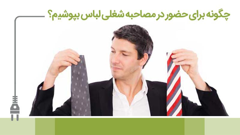 نوع پوشش برای مصاحبه شغلی
