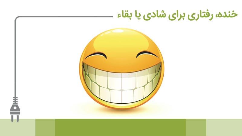 خنده، رفتاری برای شادی یا بقاء