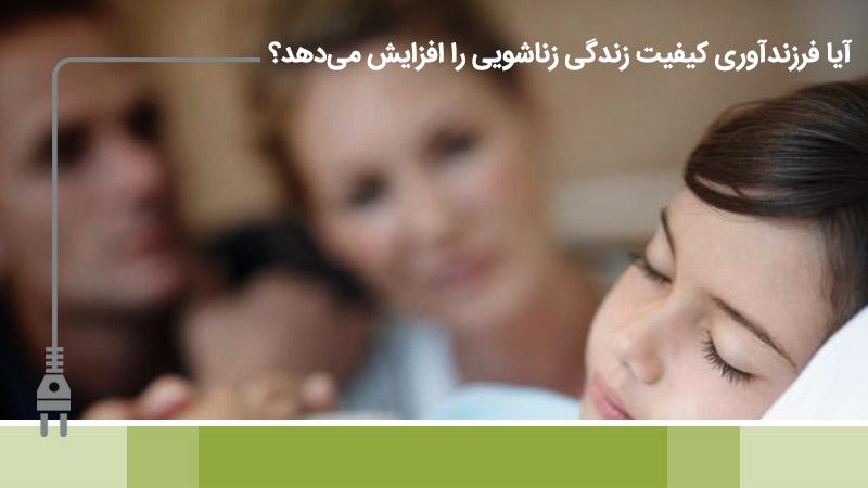 فرزندآوری و ارتباط آن با کیفیت زندگی زناشویی