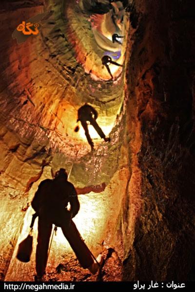 غار پراو، کرمانشاه