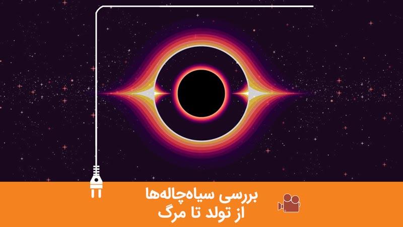 سیاهچالهها - از تولد تا مرگ