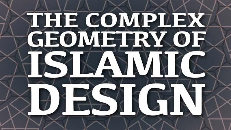 پیچیدگی هندسی طراحی اسلامی