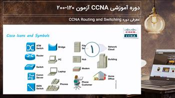معرفی دوره CCNA Routing and Switching