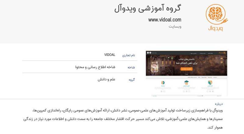 ویدوآل در جشنواره وب و موبایل ایران