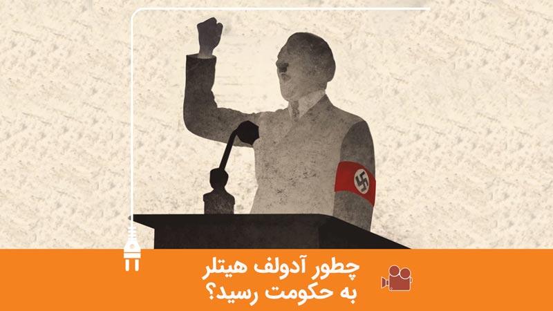 چطور آدولف هیتلر به حکومت رسید؟