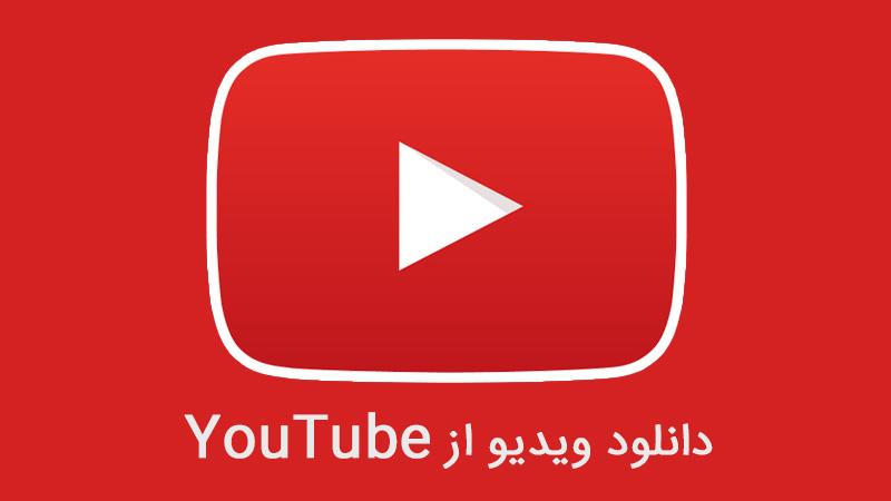 نحوه دانلود ویدیو از YouTube