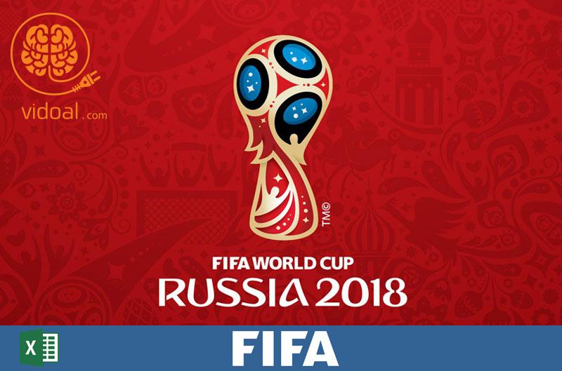 برنامه و صفحه نتایج مسابقات جام جهانی ۲۰۱۸ در اکسل