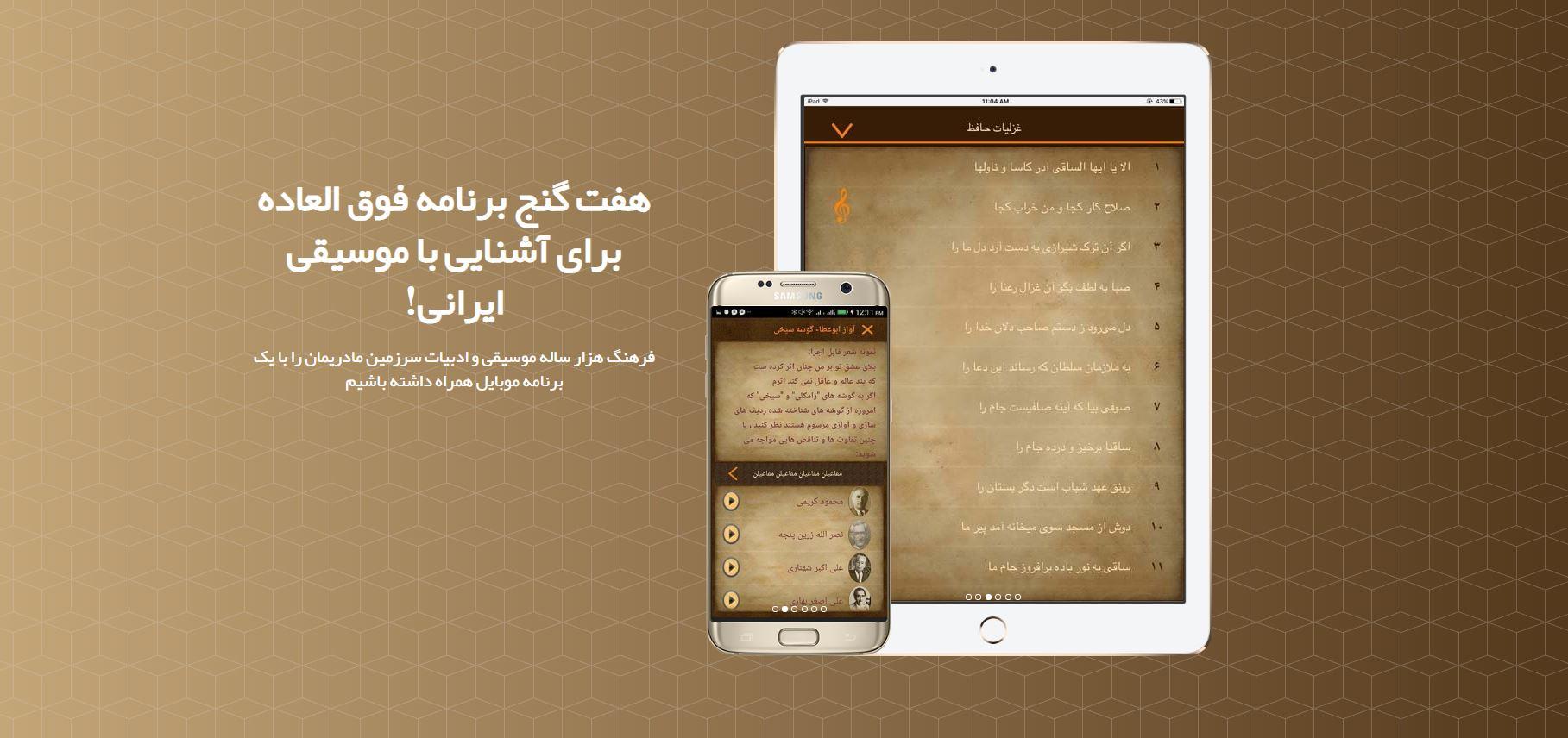 معرفی نرم افزار هفت گنج؛ لذت آشنایی با موسیقی ایرانی