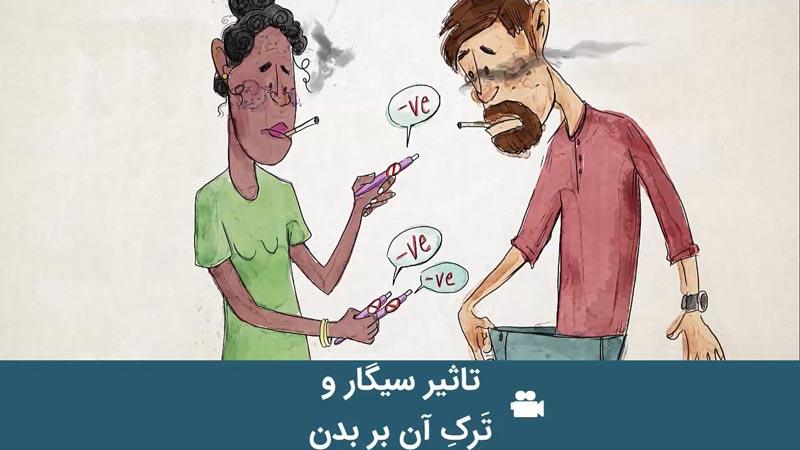 تاثیر سیگار و ترک آن بر بدن