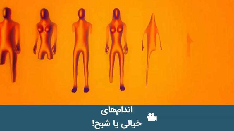 بررسی علمی اندامهای خیالی یا شبح