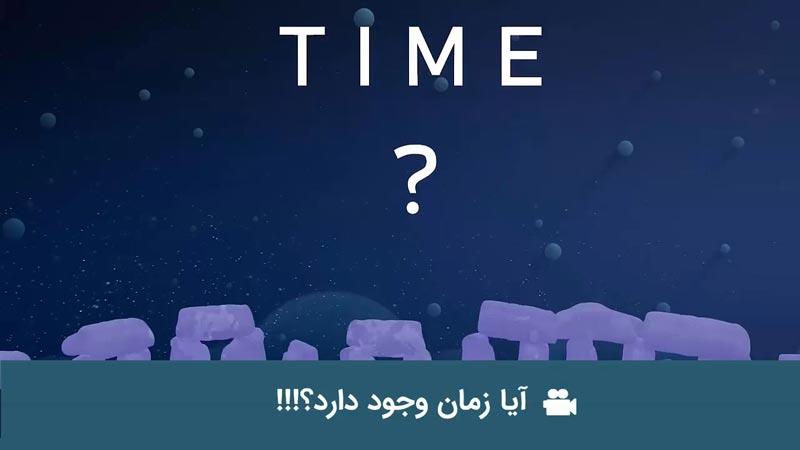 آیا زمان وجود دارد؟
